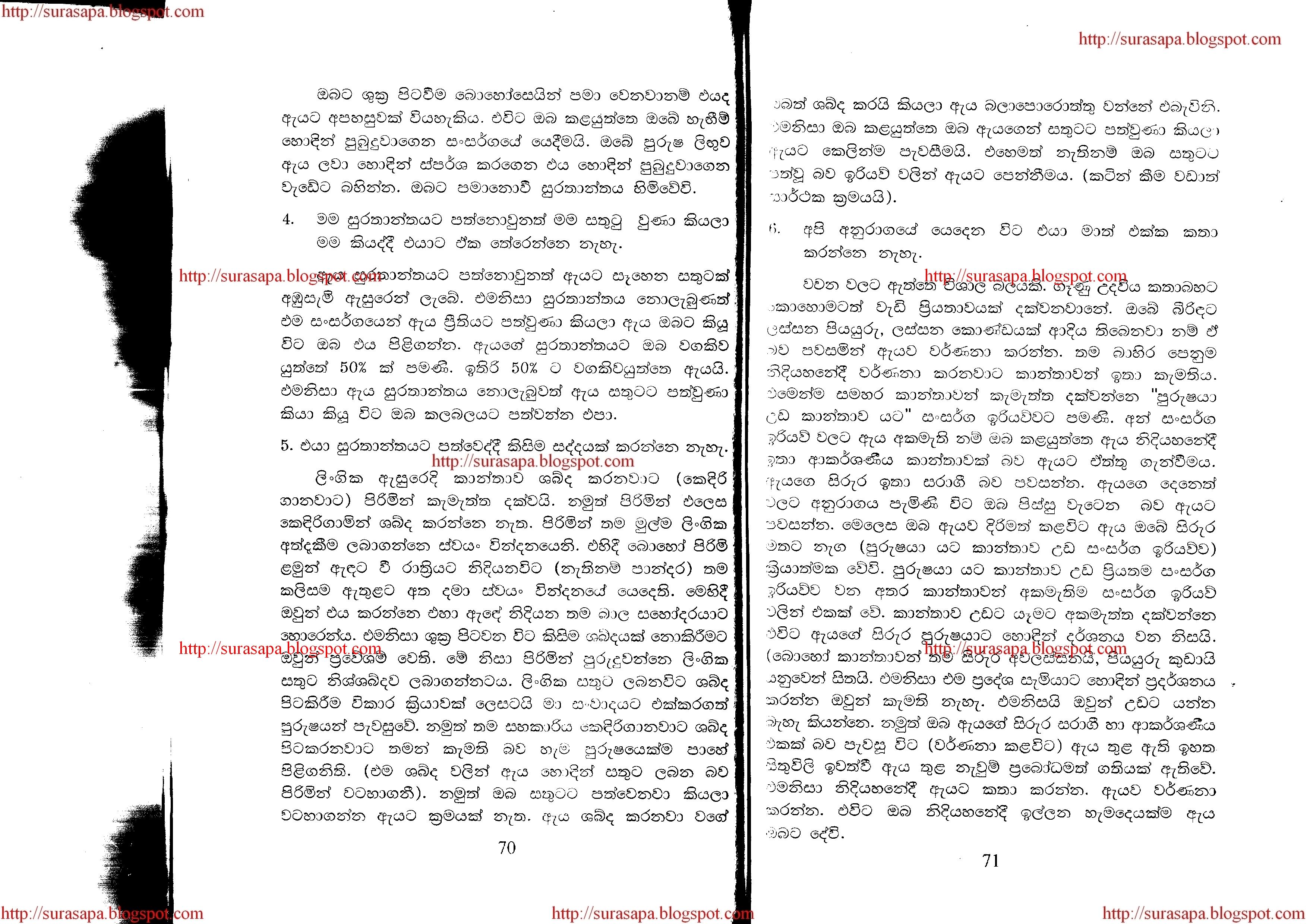 Sinhala Wal Katha Wal Katha Lokaya: Sinhala Wala Katha Pdf
