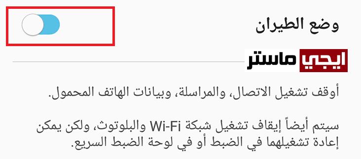 حل مشكلة بيانات الهاتف لا تعمل على هواتف الاندرويد