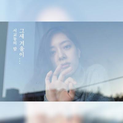 Download [Single] the Night of Seokyo(서교동의 밤) / 그새 겨울이...(Sad Winter) (feat.다원,소망,민주) (MP3) 320K Zip Mp3 Songs