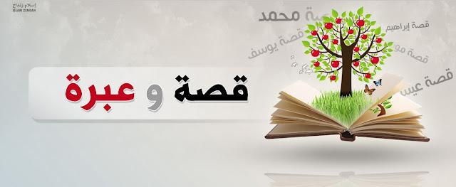قصص وعبر شعرية اسلامية مؤثرة