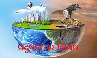 प्रदूषण पर निबंध। Essay on Pollution in hindi