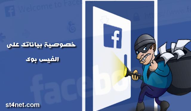 موقع الفيس بوك والحفاظ على خصوصة صورك و البيانات الخاصة