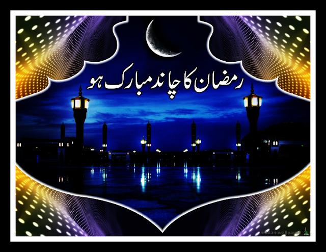 Ramadan-Kareem-Pics
