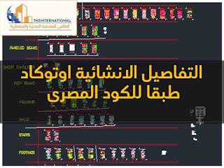 التفاصيل الانشائية طبقا للكود المصرى اوتوكادdwg