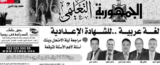ليله الامتحان في اللغه العربيه للصف الثالث الاعدادي-ملحق الجمهوريه التعليمي