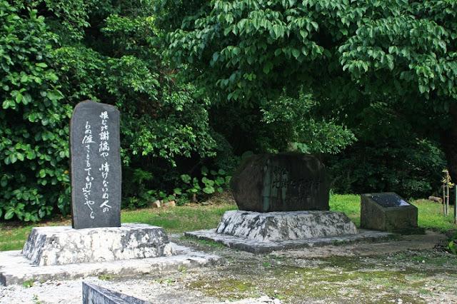 吉屋チルー歌碑と歌会 比謝矼友竹亭の顕彰碑の写真