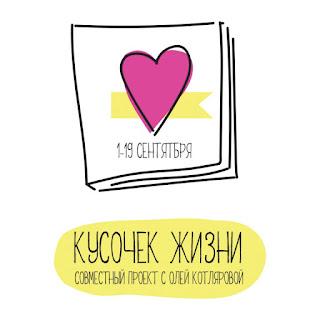 http://olgakotlyarova.ru/vdoxnovenie/anons-sovmestnogo-proekta-po-miniku-kusochek-zhizni.html