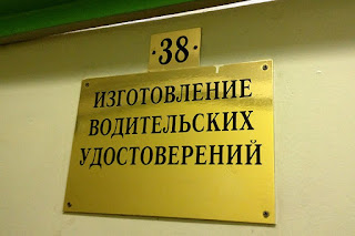 Документы РФ Водительское удостоверение Паспорт Диплом Изображение