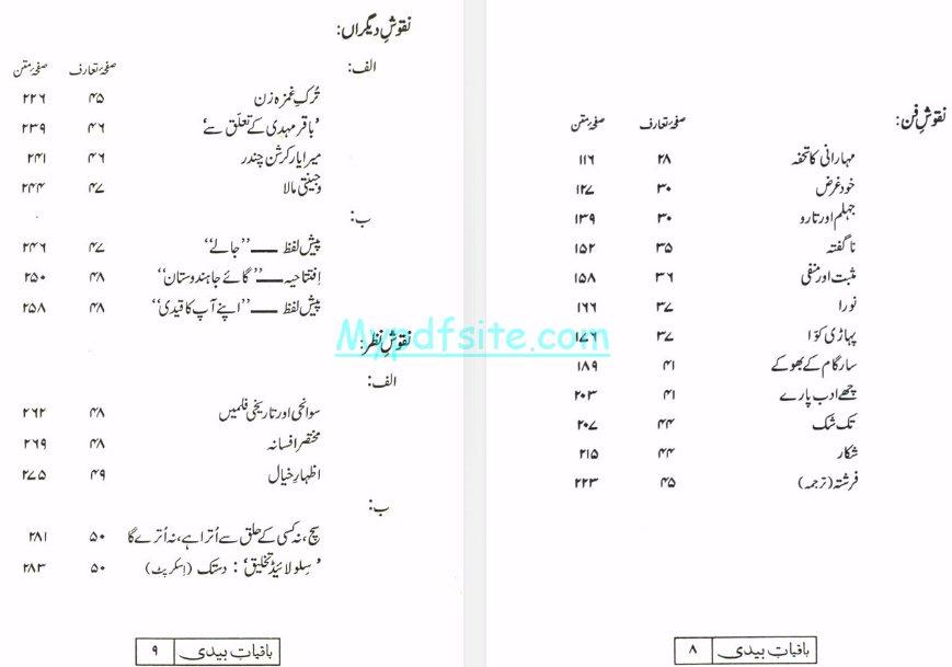 baqiyat-e-bedi book