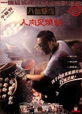 The Untold story (1993) ซาลาเปาเนื้อคน