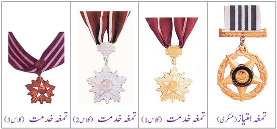 military-medals-pakistan