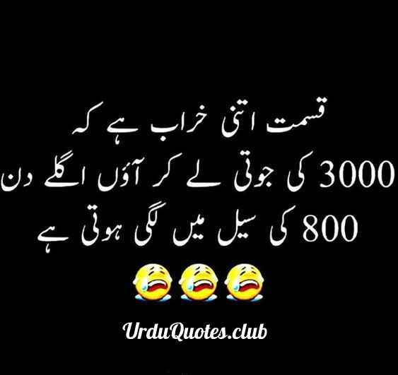 Funny Status In Urdu For Facebook Whatsapp Urdu Quotes Club