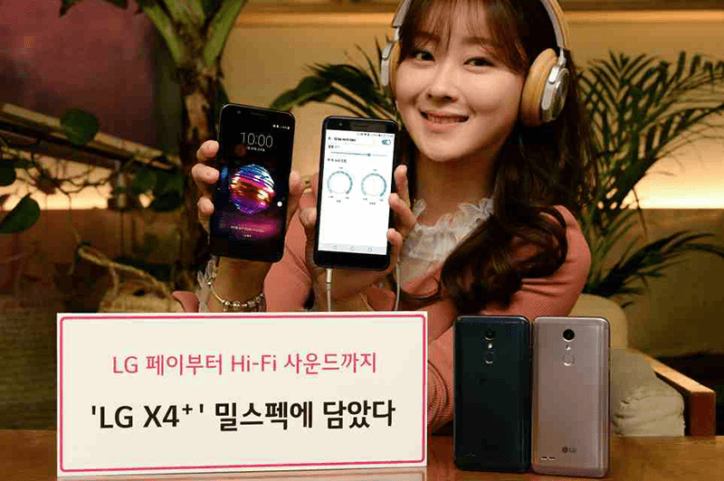 LG launches X4+ with MIL-STD-810G and 32-bit HiFi DAC
