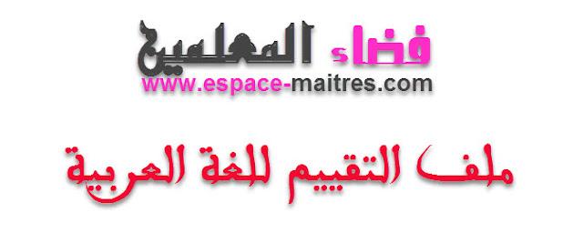 ملف التقييم و المتابعة لغة عربية جاهز للاستعمال  و يتضمن البيانات الضرورية