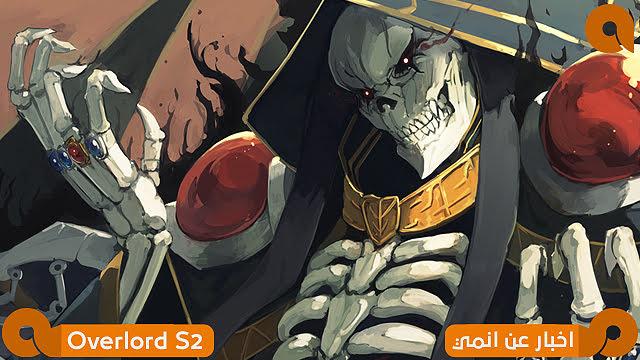 عرض تشويقي للانمي Overlord بموسم الـ2 حصرياً
