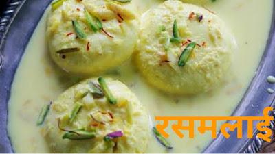 घर पर Rasmalai banane ki recipe हिन्दी मे जाने - rasmalai recipe