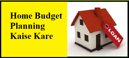 Home Budget Planning Kaise Kare In Hindi