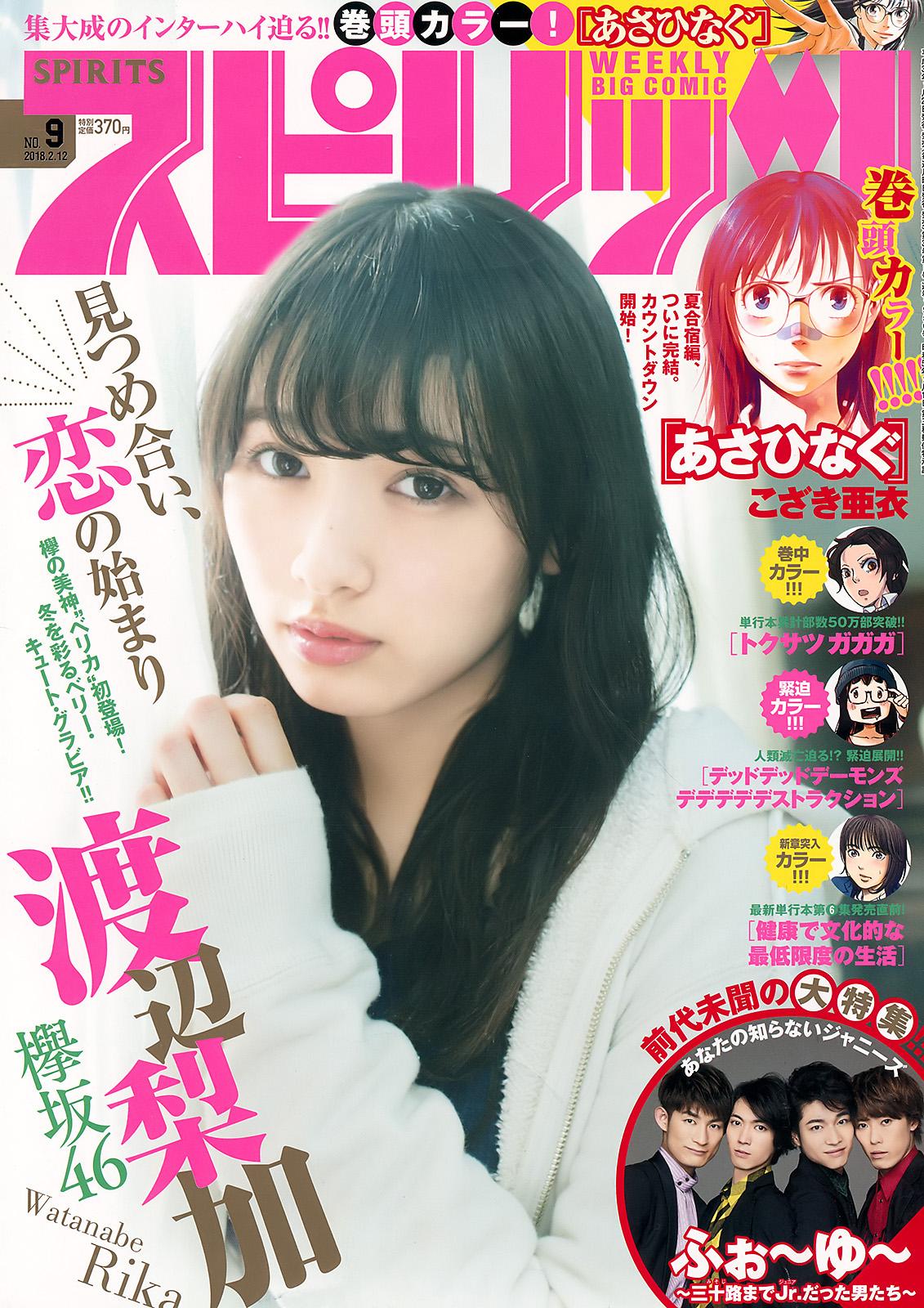 Watanabe Rika 渡辺梨加, Big Comic Spirits 2018 No.09 (週刊スピリッツ 2018年09号)