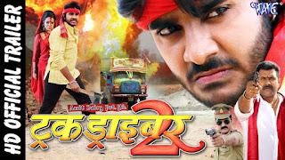 Truck Driver 2 Bhojpuri Film Teaser