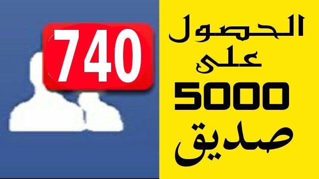 طريقة زيادة عدد الاصدقاء على الفيسبوك بشكل جنوني  Auto Freind Facebook 2017