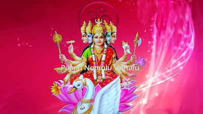 Gayatri Ashtottara Shatanamavali in Telugu