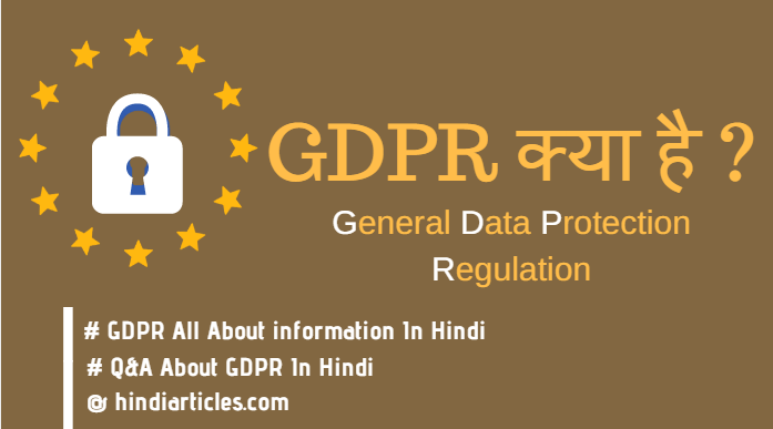 GDPR (General Data Protection Regulation) की पूरी जानकारी- what is GDPR in Hindi ?