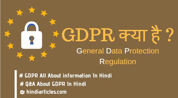 GDPR (General Data Protection Regulation), hindi, gdpr kya hai