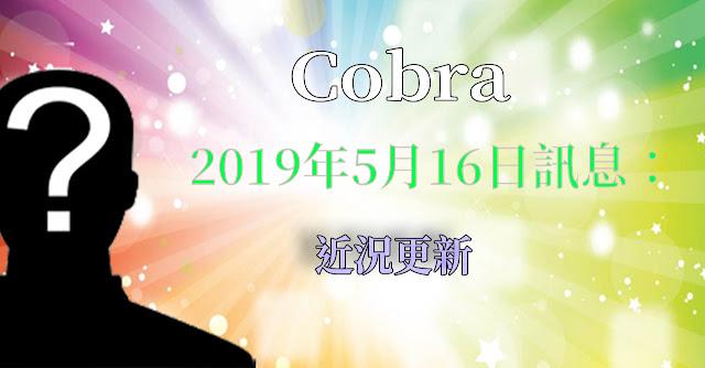 [揭密者][柯博拉Cobra] 2019年5月15日訊息:近況更新