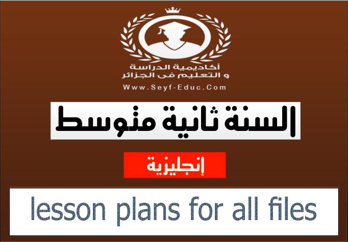 خطط الدروس لجميع مذكرات اللغة الانجليزية للسنة 2 ثانية متوسط  lesson plans for all files