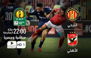 مشاهدة مباراة الترجي والاهلي بث مباشر بتاريخ 09-11-2018 دوري أبطال أفريقيا - yalla shoots espérance-tunis-vs-al-ahly