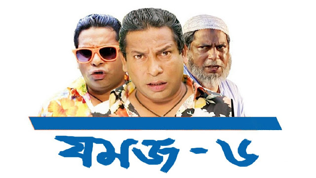 Jomoj 6 By Mosharraf Karim Bangla Natok Free Download