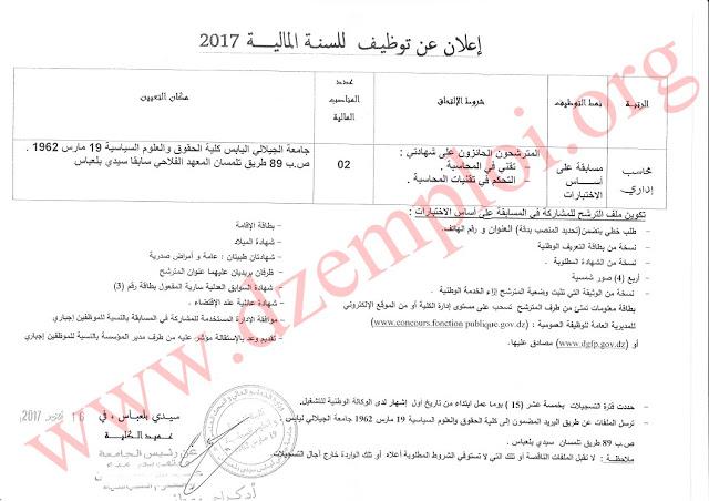 إعلان توظيف إداريين بكلية الحقوق والعلوم السياسية في جامعة الجيلالي اليابس سيدي بلعباس أكتوبر 2017