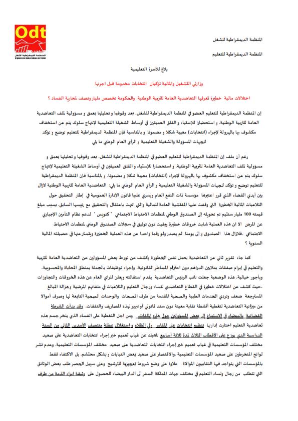 وزارتي التشغيل والمالية تزكيان انتخابات مخدومة قبل اجرئها