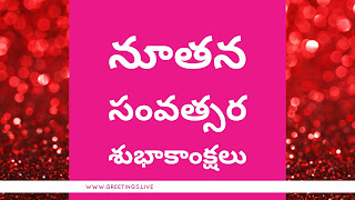 Telugu greetings on New Year 2018