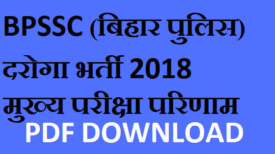 Bihar Daroga Result 2018 PDF Download