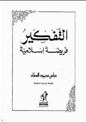 التفكير فريضة اسلامية pdf