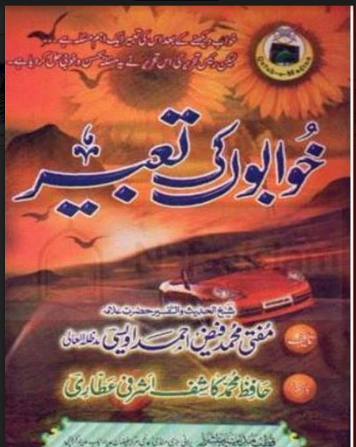 Khawabo ki Tahbeer complete urdu book download