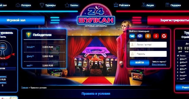 вулкан 24 казино официальный сайт найти зеркало