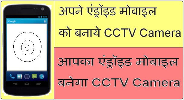 Android Phone Ko Banaye CCTV Camera