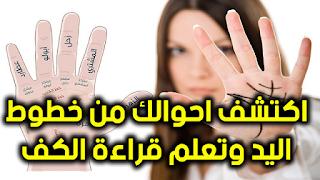 اكتشف احوالك من خطوط اليد وتعلم قراءة الكف