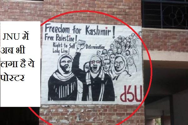 JNU में अब भी लगे हैं कश्मीर की आजादी के पोस्टर, नहीं हटा रहे हैं देश के गद्दार