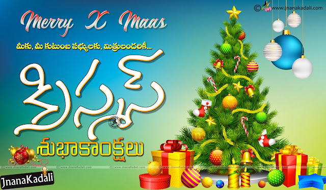 Christmas Wishes Quotes in Telugu, Christmas information from Wikipedia, Telugu Christmas Stories