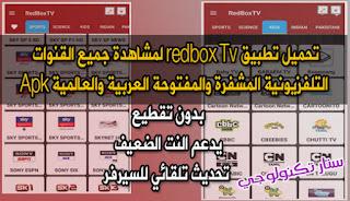 تحميل تطبيق ردبوكس redbox Tv لمشاهدة  القنوات الفضائية آخر إصدار Apk