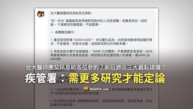 台大醫師團契訊息給各位參酌 LINE 新冠肺炎 彭志勇