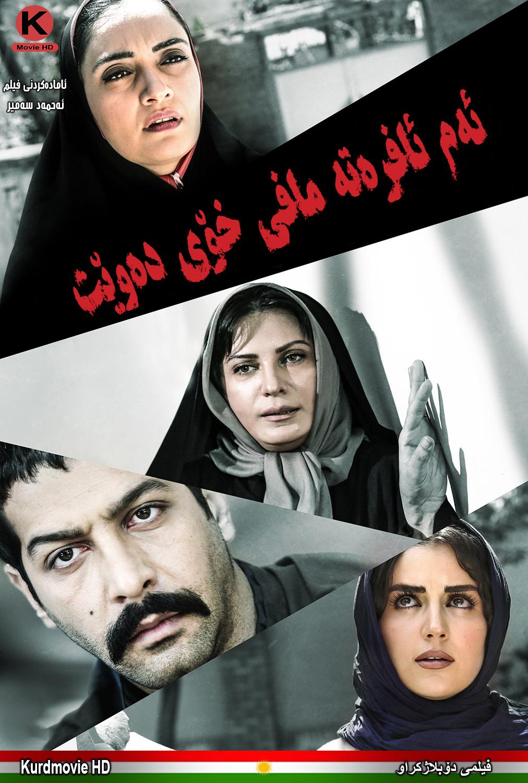 ئەم ئافرەتە مافی خۆی دەوێت In Zan Haghash Ra Mikhahad 2016