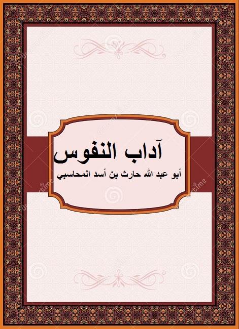 آداب النفوس. أبو عبد الله حارث بن أسد المحاسبي