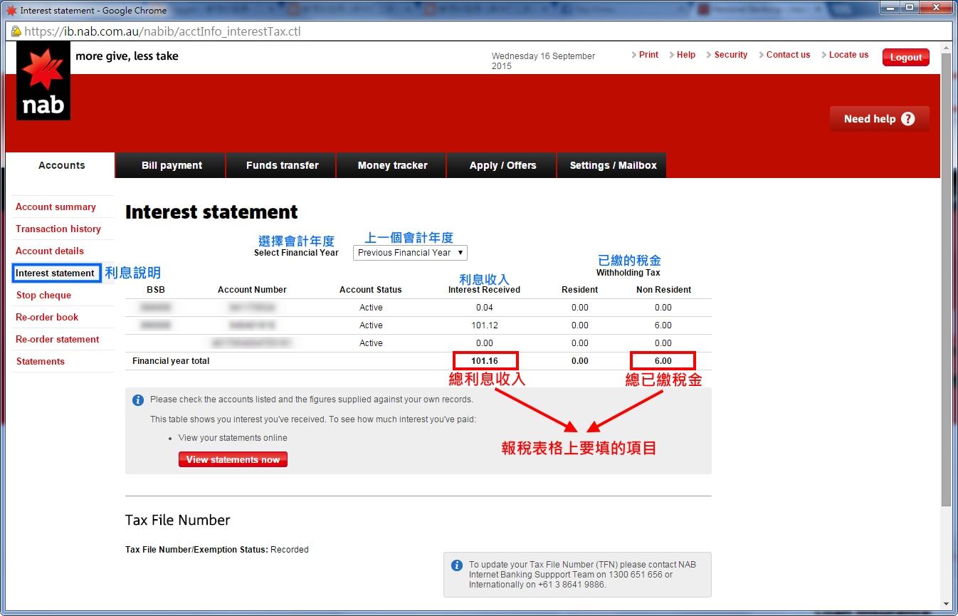 [澳洲WHV] NAB銀行-線上查詢利息收入與已繳稅金