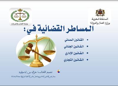 دليل المساطر القضائية