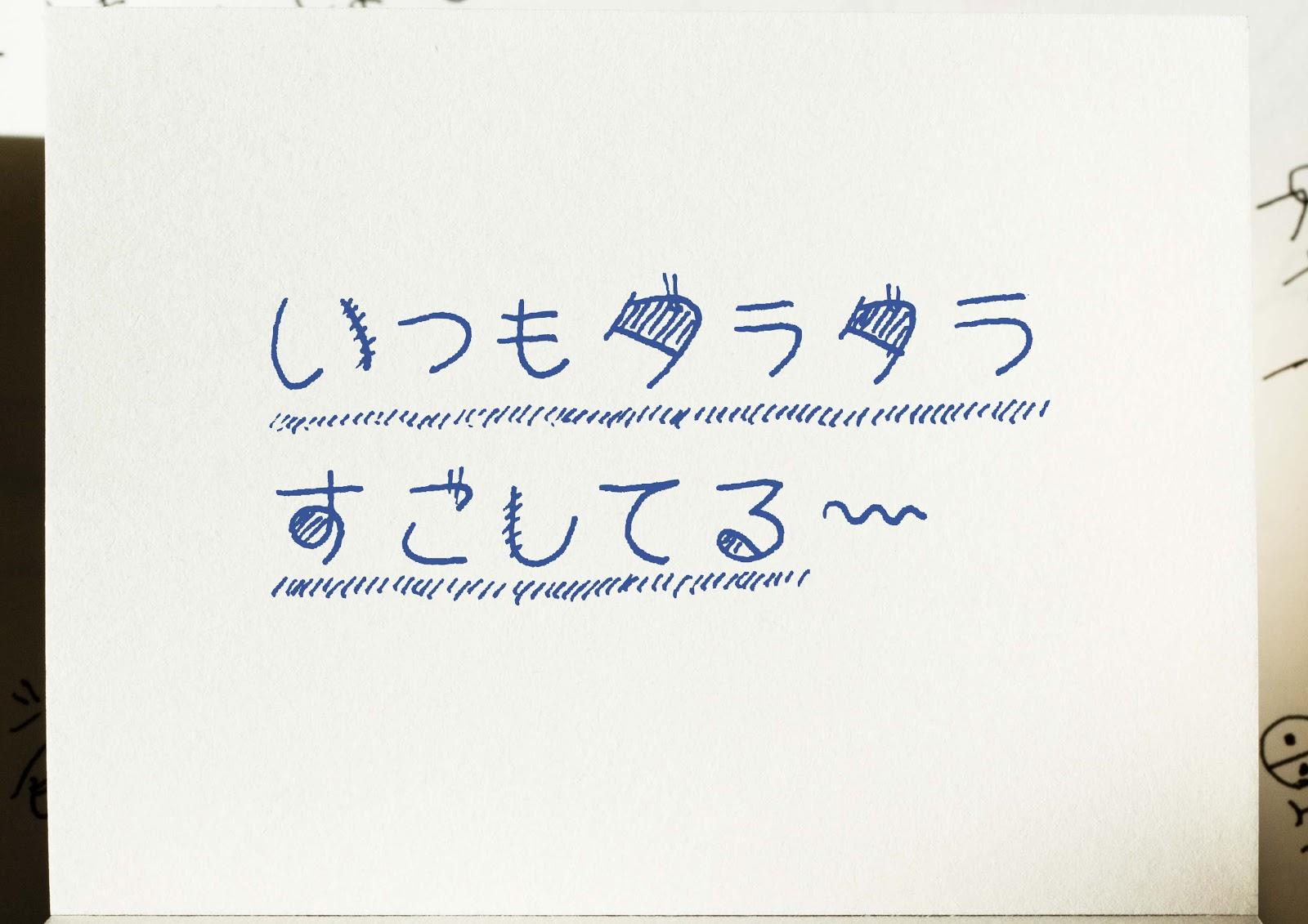 デコ文字とプチイラストの書き方見本と素材 , DIY集客tips
