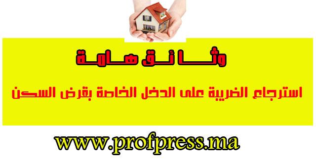 استرجاع الضريبة على الدخل الخاصة بقرض السكن